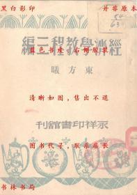 【复印件】经济学教程三编-东方曦著-民国永祥印书馆刊本
