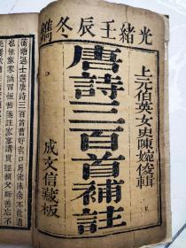 唐诗三百首     存两册四卷合订一厚册 五言和七言古诗。