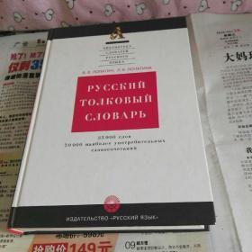 俄语详解词典