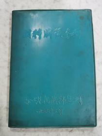 材料牌号手册 (66年,塑料皮)