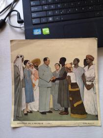 文革小宣传画:毛泽东主席和亚洲,非洲,拉丁美洲人民在一起
