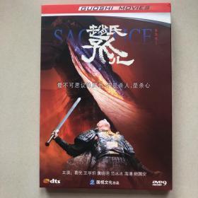 赵氏孤儿正版dvd9,广东国视文化出品