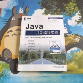 Java并发编程实战  内有少许笔迹