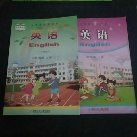 义务教育教科书英语四年级上册,下册全套二本