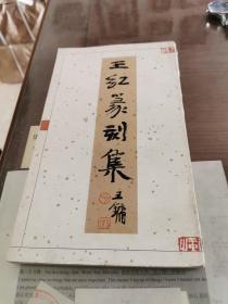 王红篆刻集