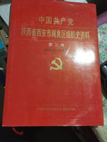 中国共产党陕西省西安市阎良区组织史资料.第4卷上下