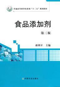 食品添加剂第三版郝利平 郝利平 中国农业出版社9787109219212