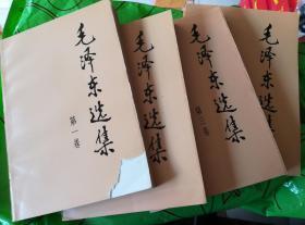 毛泽东选集 第1--4卷
