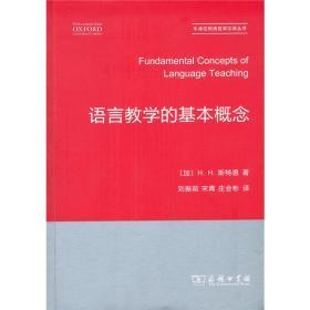 语言教学的基本概念
