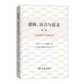 逻辑、语言与意义(第2卷)