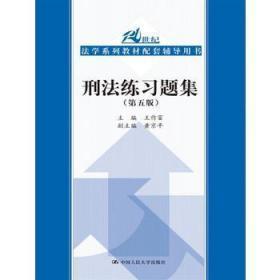 刑法练习题集第五版 王作富 中国人民大学出版社9787300245003