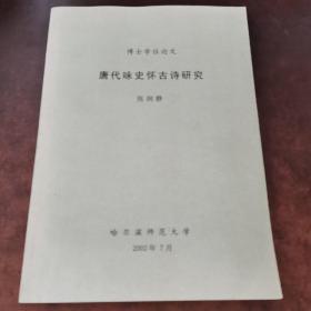 唐代咏史怀古诗研究(博士学位论文)