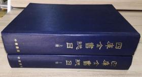 四库全书总目 上下册