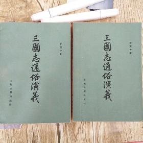 三国志通俗演义卡片 上海古籍