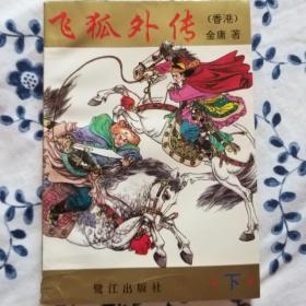金庸 飞狐外传 雪山飞狐 全3册 鹭江出版社 1991版