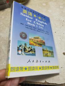 磁带高级中学教科书 英语第一册(上)