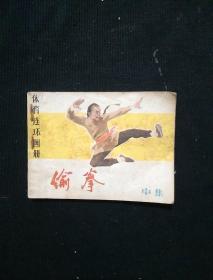 偷拳 中集 体育连环画册