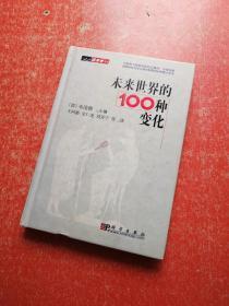 未來世界的100種變化(譯者劉百寧簽贈本)