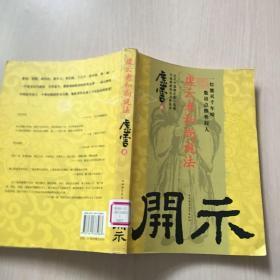 开示:虚云老和尚说法(馆藏)
