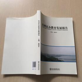 杭州民办教育发展报告