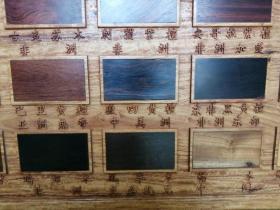 缅甸花梨木牌匾一件,上面记录了各国的所生产的木材已经名称、是非常不错的一件学习木材的标本。尺寸:长110?高50?厚3