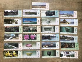 沈阳铁路局 风光书画建设站台票 25种不同 加字长春站站台票