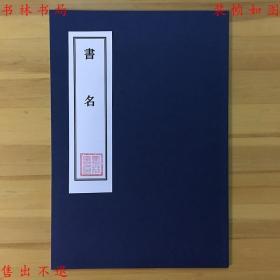 【复印件】国界小志-白月恒著-北京高等师范学校丛书-民国北京高等师范学校刊本