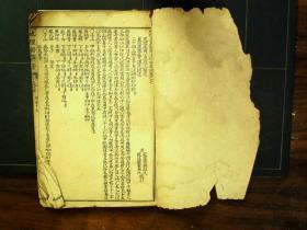 Q1128,地理风水古籍,民国石印本:地理正义铅弹子砂水要诀,线装一册卷7,多图