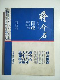 蒋介石:1887~1975