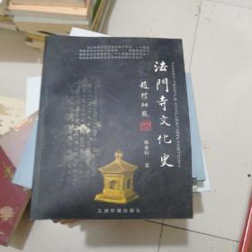 法门寺文化史.上