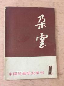 朵云第14集(中国绘画研究季刊)