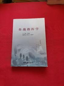 作战指挥学(王光宙主编 解放军出版社)