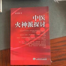 中医火神派探讨