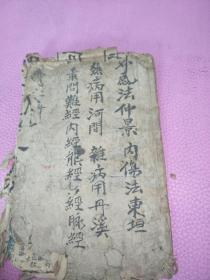 石印寿世保元卷七