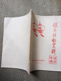 灯谜谜语专辑(1977年 课外活动资料)