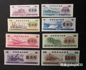 安徽72年粮票8全套,全新挺版