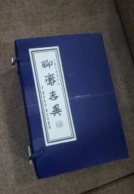 【包邮】聊斋志异 八卷手抄影印本 蒲松龄后人蒲先明整录一版一印