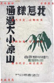【复印件】我怎样通过大小凉山-梁瓯第著-民国文通书局刊本