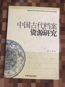 中国古代档案资源研究(作者何庄签赠本)