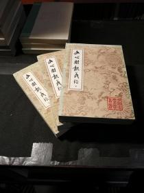 中国古典文学丛书:文心雕龙义证(上中下),巨厚,1989年1版1印,1800册