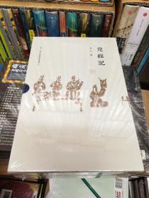 觅经记(套装上下册)/韦力·传统文化遗迹寻踪系列
