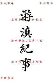 【复印件】游滇纪事-钱文选著-民国铅印刊本