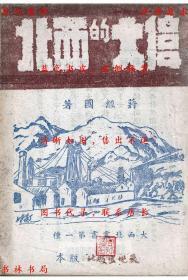 【复印件】伟大的西北-蒋经国著-民国天地出版社刊本
