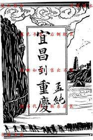 【复印件】宜昌到重庆-重庆中国银行编-民国重庆中国银行刊本