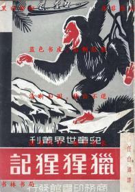【复印件】猎猩猩记-南洋一郎著 任白涛译-民国商务印书馆刊本