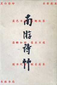 【复印件】南游诗草-许民一著-民国铅印刊本