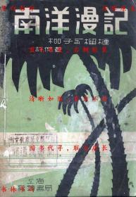 【复印件】南洋漫记:椰子与榴梿-许杰著-民国晨钟书局刊本