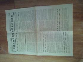 老报纸残报    人民日报1976年1月17日 5--6版    极其沉痛地哀悼周恩来总理逝世     有折痕