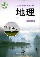 湘教版初中地理书8八年级上册课本教材湖南教育出版社