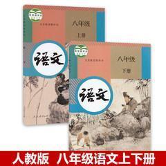 人教版初中语文教科书初二8八年级上下全套2本教材课本教科书